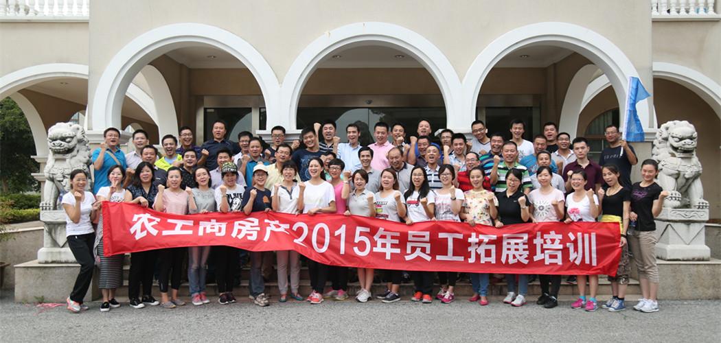 集团举办2015年新员工培训